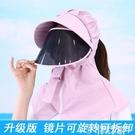 防飛沫帽子 2021年新款帽子騎車遮全臉防飛沫防紫外線面罩遮陽帽女防曬大沿帽 防疫用品