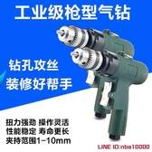 攻牙機台灣原裝氣鑽 風鑽 氣動打孔機 氣動攻絲機 螺絲批風批 槍型氣鑽 JD CY潮流