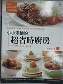 【書寶二手書T1/餐飲_ZCW】小小米桶的超省時廚房_吳美玲
