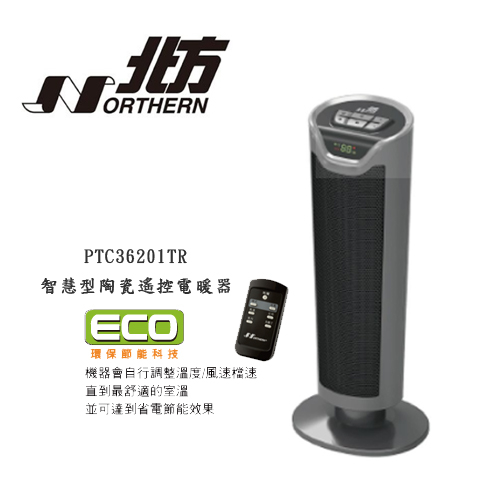 【期間限定】NORTHERN 北方 PTC36201TR 智慧型陶瓷遙控電暖器