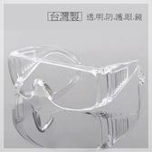 【九元生活百貨】台灣製防護眼鏡 M-2193 透明護目鏡 防塵鏡 防疫 防飛沫 工作眼鏡 商檢合格