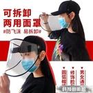 防疫面罩 防飛沫防護疫情裝備帽子男女韓版潮漁夫帽太陽帽兒童隔離頭罩面罩 交換禮物