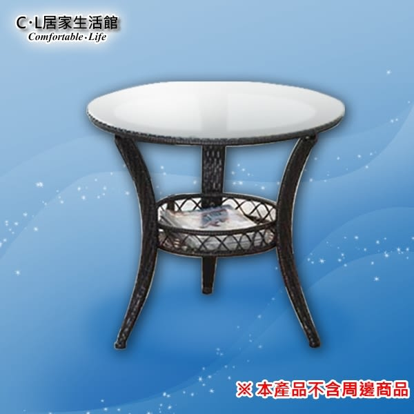 【 C . L 居家生活館 】Y819-1 鋼藤休閒圓桌(深咖啡/B80/8mm強化玻璃)