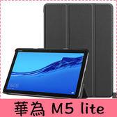 【萌萌噠】華為 HUAWEI MediaPad M5 lite (10.1吋) 卡斯特紋 三折支架保護套 類皮紋側翻皮套 平板套