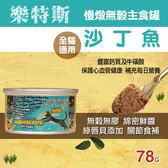 【毛麻吉寵物舖】LOTUS樂特斯 慢燉無穀主食罐 沙丁魚 全貓配方(78g) 貓罐 罐頭