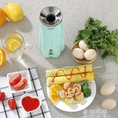 220V多功能蛋捲機雞蛋杯早餐機雞蛋捲機全自動家用煎蛋器火腿蛋包  蓓娜衣都