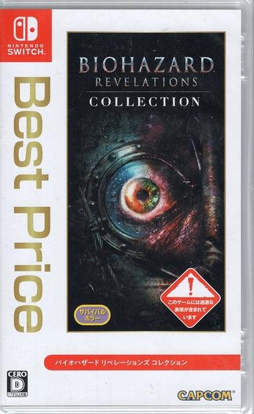 【玩樂小熊】現貨中 日本境內版 Switch遊戲 NS 惡靈古堡 啟示合輯 Resident Evil 中文版
