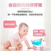 兒童玩具電動嬰兒玩具有聲會動寶寶兒童益智早教會說話引導學爬淘氣 凱斯盾