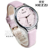 KEZZI珂紫 時尚典雅晶鑽時刻 女錶 防水手錶 皮革錶帶 銀x紫 KE1567紫