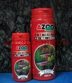 【西高地水族坊】AZOO 9合1 燈魚、小型魚漢堡(120ml)