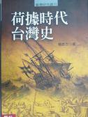 【書寶二手書T1/歷史_OFI】荷據時代台灣史_楊彥杰