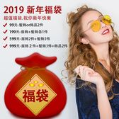 【Hera赫拉】2019超值新春福袋999元