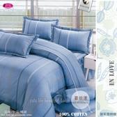 御芙專櫃『夏依漾』高級床罩組【3.5*6.2尺】單人-雙人配件|100%純棉|五件套搭配|MIT