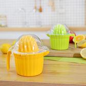 ✭米菈生活館✭【M162】手動雙頭榨汁機(350ml) 家用 壓汁機 水果 榨汁器 果汁機 檸檬 嬰兒食品