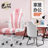電腦椅家用椅子休閒升降老板座椅靠背辦公椅子轉椅電競游戲椅