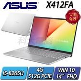 【ASUS華碩】【零利率】Vivobook 14 X412FA-0138S8265U 冰河銀 ◢14吋窄邊框輕薄型筆電 ◣