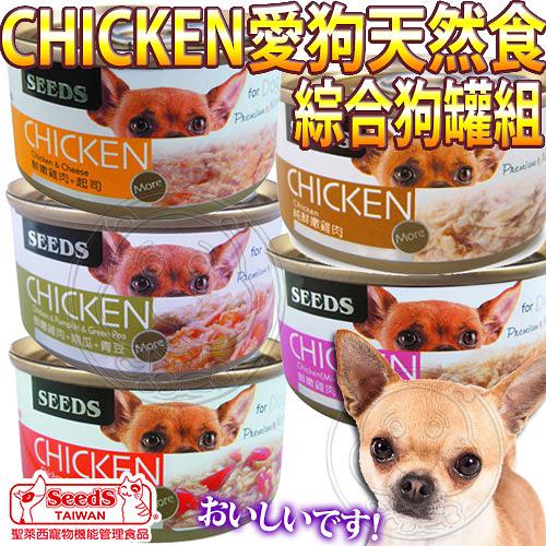 四個工作天出貨除了缺貨》聖萊西Seeds》CHICKEN愛狗天然食綜合狗罐(10罐/組)-隨機出貨