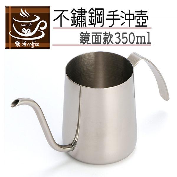 【狐狸跑跑】304不鏽鋼手沖壺 【鏡面款 350ml】 細口咖啡壺 長嘴 泡咖啡壺 熱水壺