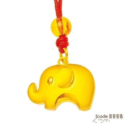 J'code真愛密碼-小象 純金墜飾