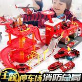 兒童停車場玩具男孩子3-4-5-6-7-8-9-10歲男寶寶小孩益智生日禮物 MKS 全館免運