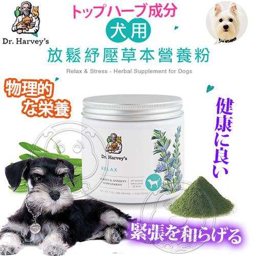 【zoo寵物商城】美國哈維博士Dr.Harveys》犬用放鬆舒壓草本營養粉-7oz