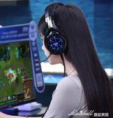 電腦耳機頭戴式耳麥臺式游戲絕地求生吃雞電競帶麥話筒cf   蜜拉貝爾