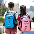 書包 小學生男生1-3-5年級女孩兒童雙肩書包護脊減負6-12周歲防水 3C數位百貨