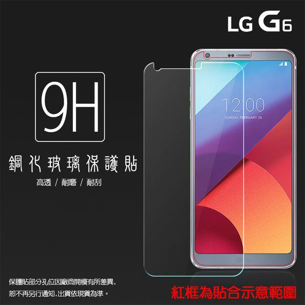 ☆超高規格強化技術 LG G6 H870DS 鋼化玻璃保護貼/強化保護貼/9H硬度/高透保護貼/防爆/防刮