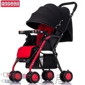 嬰兒推車可坐可躺寶寶傘車輕便攜可折疊新生兒嬰兒車手推車