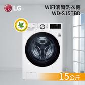 【24期0利率+基本安裝+舊機回收】LG 樂金 WD-S15TBD WiFi滾筒洗衣機(蒸洗脫烘) 冰磁白 15公斤 公司貨