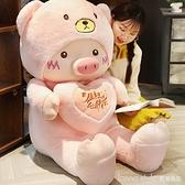 可愛小豬公仔豬豬毛絨玩具兒童玩偶床上睡覺抱枕布娃娃情人節禮物 全館新品85折 YTL