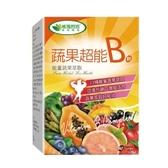 威瑪舒培蔬果超能B群60錠【愛買】