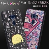 King*Shop~華碩Zenfone3手機殼ZE552KL保護套矽膠防摔套透明軟殼5.5寸