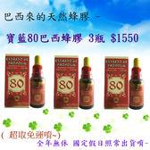 巴西來的天然蜂膠 - 寶藍80巴西綠蜂膠 3瓶 30ml/瓶 $1550