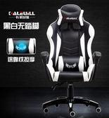 電競椅卡勒维电脑椅家用办公椅游戏电竞椅可躺椅子主播椅竞技赛车椅igo 雲雨尚品