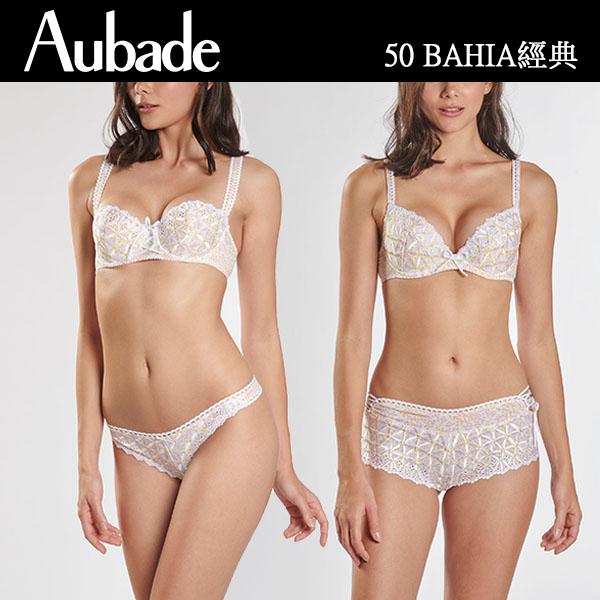 Aubade-BAHIA有機綿B-E薄襯內衣(雛菊)50經典