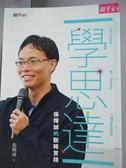 【書寶二手書T9/親子_LNM】學.思.達-張輝誠的翻轉實踐_張輝誠