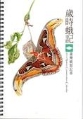 2016年自然手冊-歲時蛾記-臺灣蛾類紀事(線圈書)