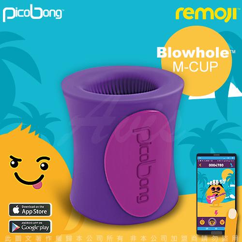 自慰杯 情趣用品瑞典PicoBong REMOJI系列 APP智能互動 BLOWHOLE 噴泉杯 6段變頻  迷幻紫