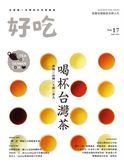 好吃(17):喝杯台灣茶 產地X品種X工藝X茶人