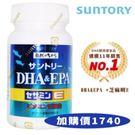 SUNTORY 三得利 DHA & EPA + 芝麻明E 120錠/瓶