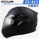 【ZEUS 瑞獅 ZS-813 素色 全罩 安全帽 超輕量 消光黑】內襯全可拆、內藏鏡片
