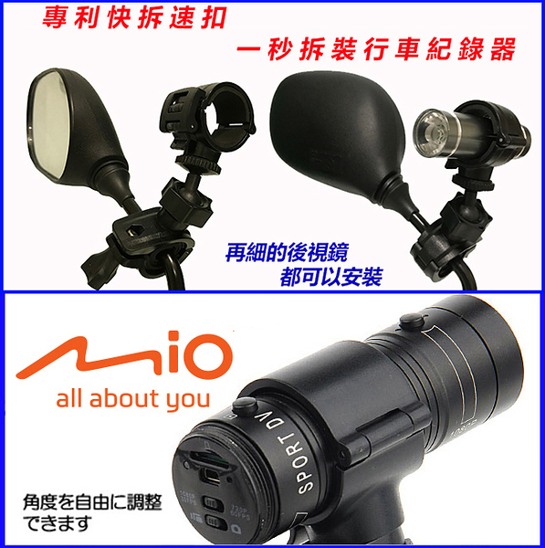 mio MiVue M733 M777 M555 plus sj2000 m10 快拆座獵豹後視鏡支架快拆行車記錄器車架