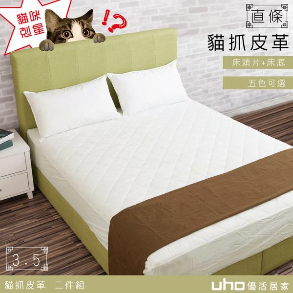 床組【UHO】米克直條貓抓皮革二件組(床頭片+床底)-3.5尺單人