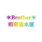 Brother相容墨水匣 LC539XL BK 適LC-535XL/LC535XL/DCP-J100/DCP-J105/MFC-J200/J100/J105/J200