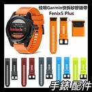 佳明Garmin Fenix5 Plus手表快拆矽膠錶帶 Forerunner935/Instinct運動款表帶22mm