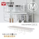 日本【平安伸銅 】SPLUCE免工具廚衛...