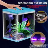 海星魚缸水族箱 生態智控七彩LED小型迷你玻璃桌面金魚缸客廳魚缸DF 科技藝術館