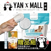 贈-贈品組|威旺 貓狗寵物專用 - 3D潔牙指套 (65枚入/袋)【妍選】