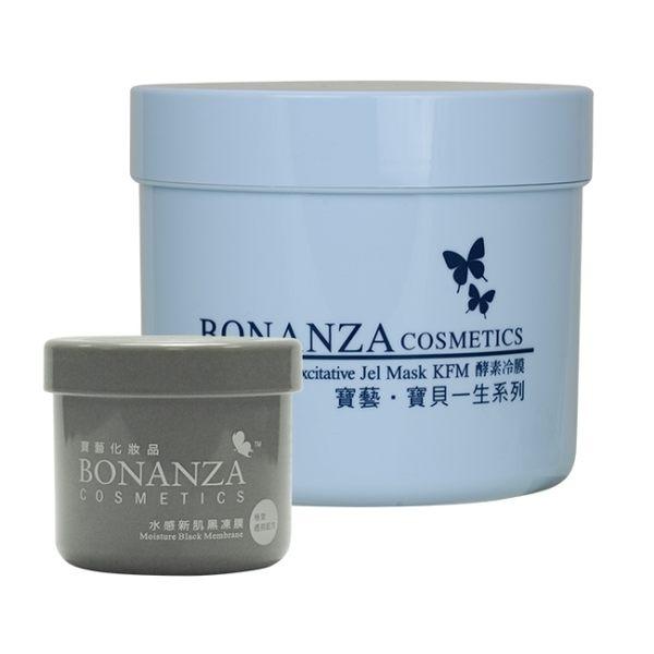 寶藝Bonanza 酵素冷膜買就送組(買酵素冷膜550g 送水感新肌黑凍膜50g)